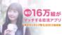 沖縄在住者が沖縄で出会い系アプリ「タップル」を使った結果...